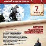 pamyatnye-daty_a4_7_yanvarya