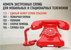 1517054156_nomera-eksrennyh-sluzhb