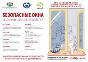 listovka-pro-okna-2019_page-0001-1