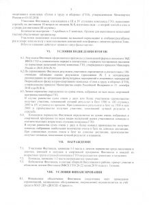 polozhenie-gto-sredi-uchashhihsya-3