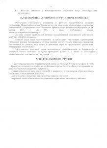 polozhenie-gto-sredi-uchashhihsya-4
