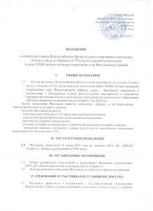 polozhenie-gto-sredi-vzroslogo-naseleniya-1