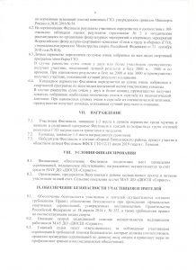 polozhenie-gto-sredi-vzroslogo-naseleniya-4
