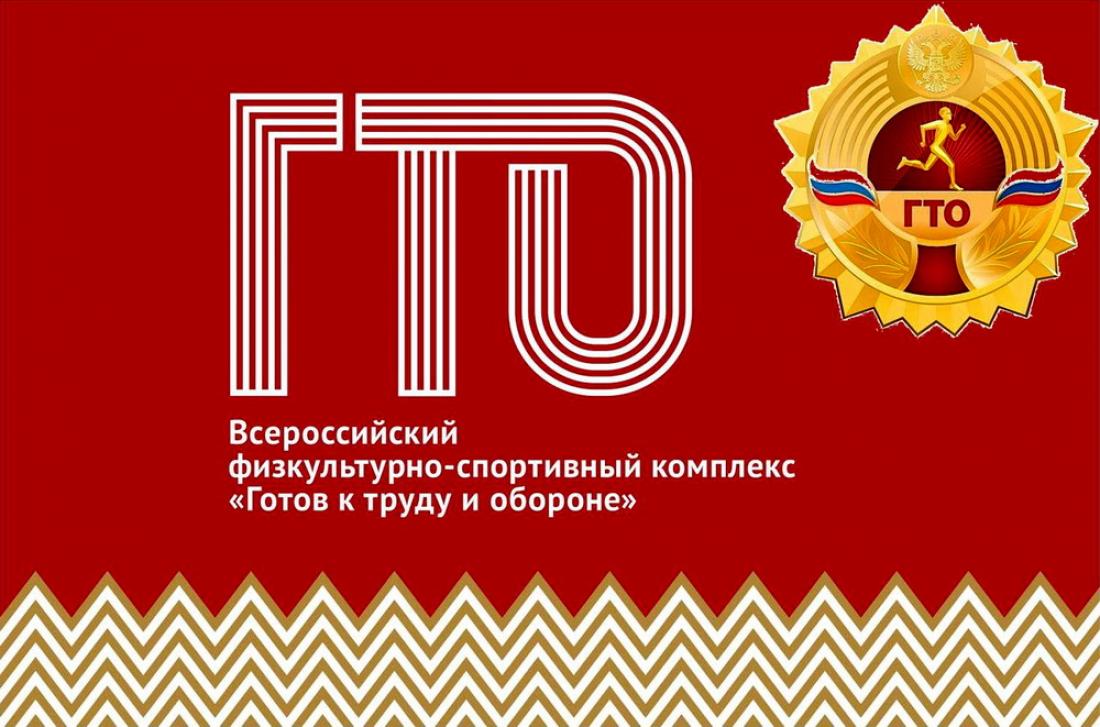 17-tysyach-novgorodskikh-shkolnikov-poznakomilis-s-istoriej-gto