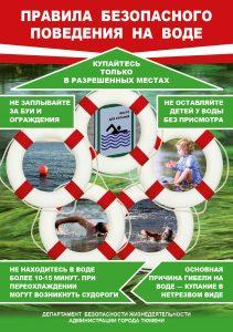 БВО лето_ЛИЦО