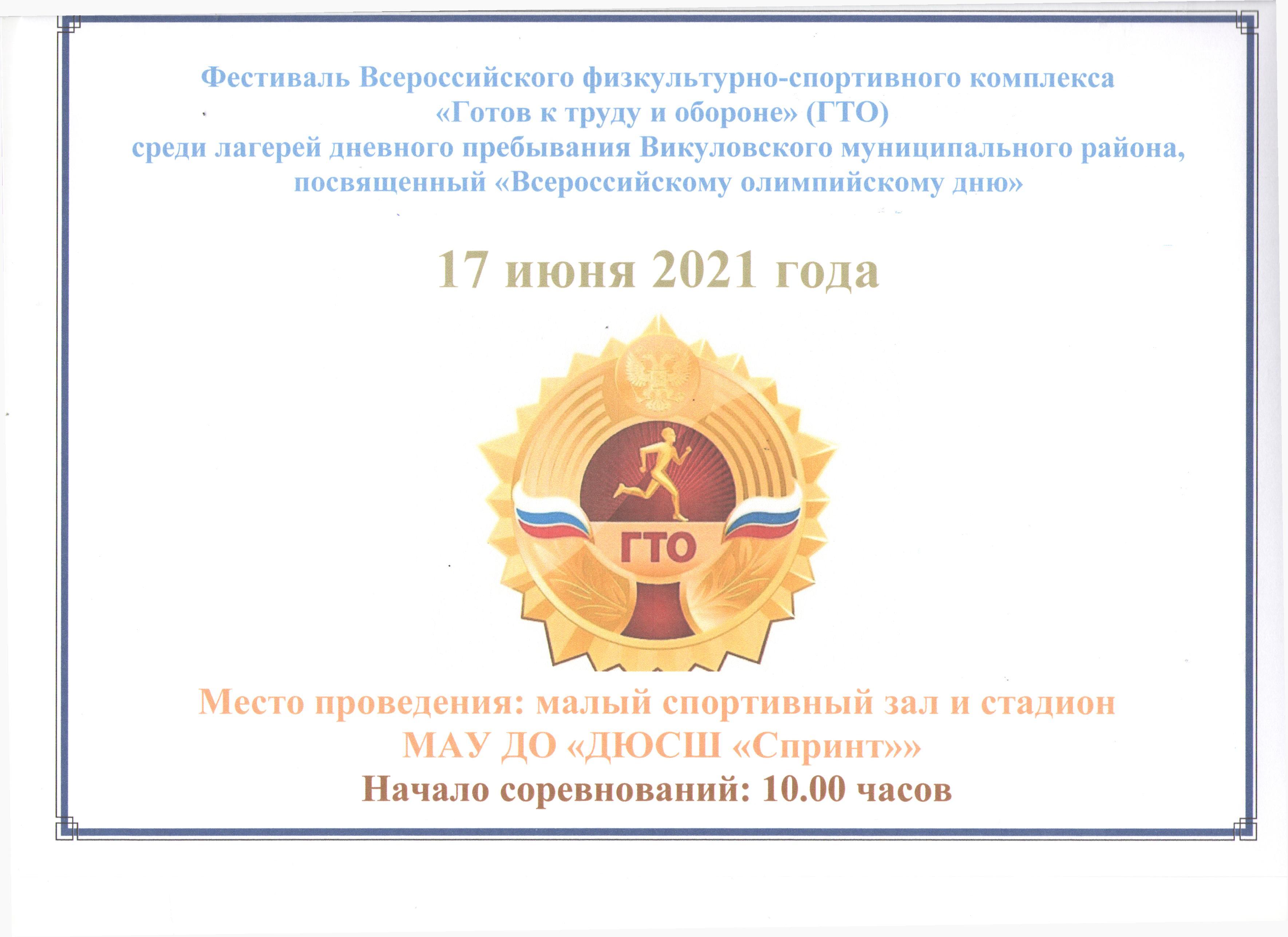 ГТО объявление